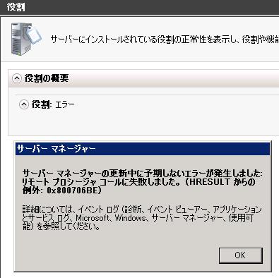 サーバーマネージャー 0x8007006BE