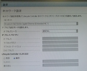 dell r420 H710 RAID構成 Lifecycle controller