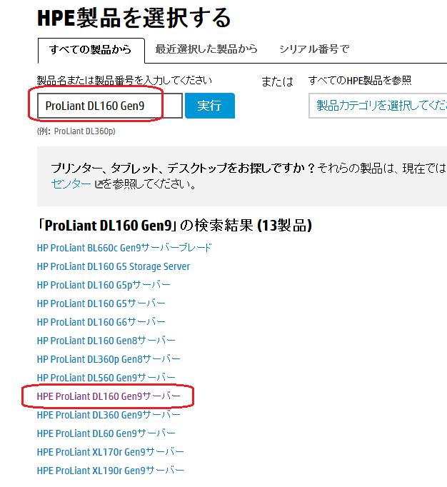 HP ProLiant DL160 Gen9 ドライバ マニュアル