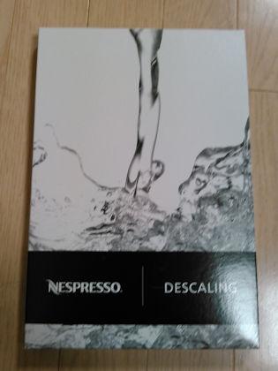 ネスプレッソ 洗浄液
