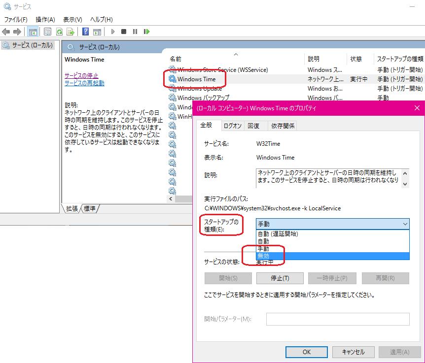 windows 10 SecureTimeLimits  時刻同期が過去に戻る