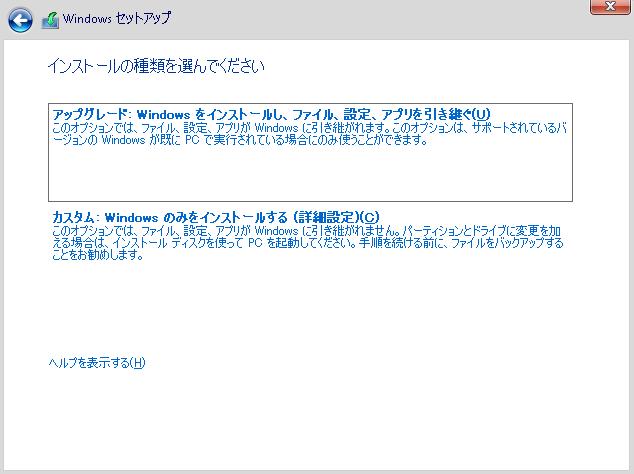 windows server 2012 R2 アップグレード できるのか