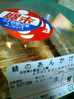 鯖のあんかけ¥90 →半額