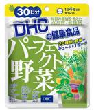 フィトケミカルパーフェクト野菜