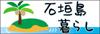 石垣島暮らし