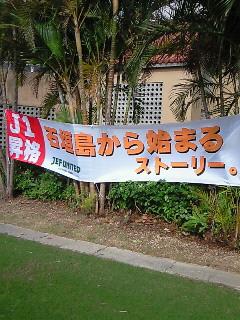 ジェフユナイテッド市原・千葉 in 石垣島キャンプ