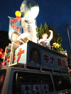 熱く燃えていた沖縄での参議院選挙