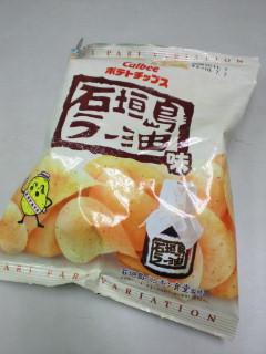カルビーポテトチップスの石垣島ラー油味