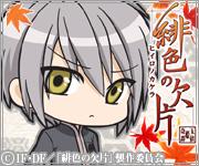 ANIME【緋色の欠片】