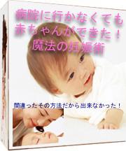 【病院に行かなくても赤ちゃんができた魔法の妊娠術】