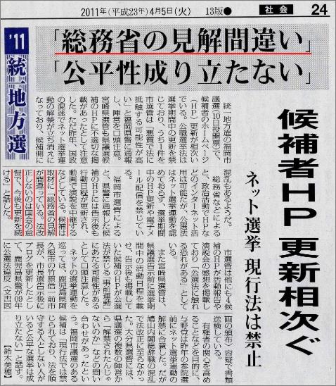 毎日新聞平成23年4月5日朝刊『統一地方選:「総務省の見解は間違い」「公平性成り立たぬ」/候補者HPの更新相次ぐ』