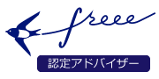 freee認定アドバイザーロゴ