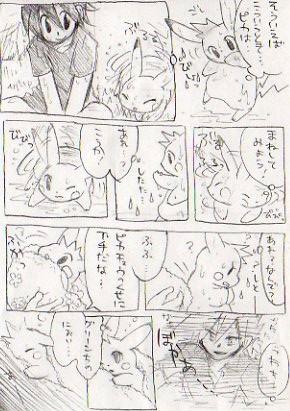 グリレ漫画14枚目!ピ化注意!