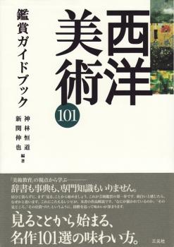 日本美術101 鑑賞ガイドブック