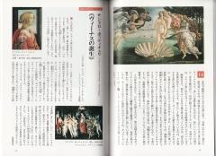 西洋美術101 鑑賞ガイドブック 一部内容