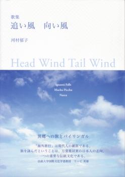 『追い風 向い風』河村郁子歌集