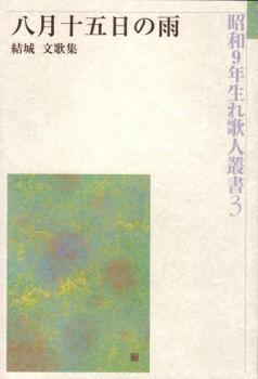 八月十五日の雨 結城文歌集