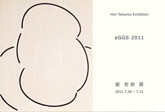 堀哲郎展 eGGS 2011 DMカード