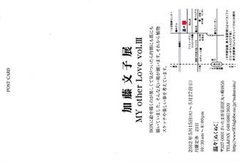 加藤文子DM201205_s
