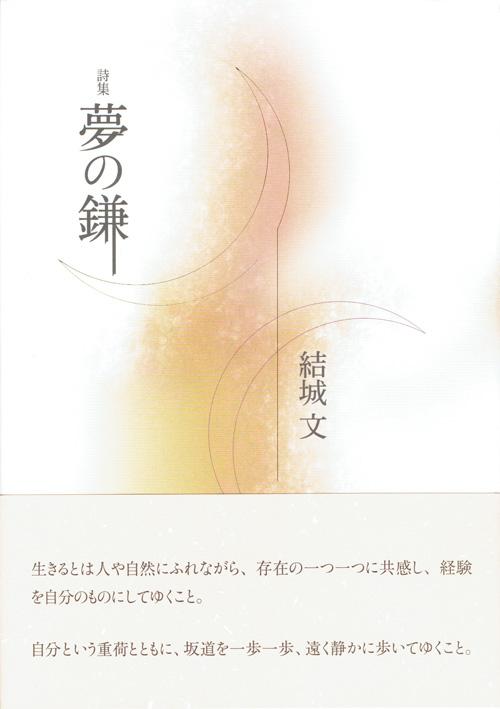 詩集 夢の鎌 結城文 著 表紙