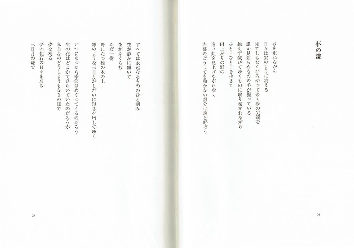 詩集 夢の鎌 結城 文