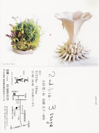 2nd ふろあー 3 Stage 小沼 寛(陶)加藤文子(植物)
