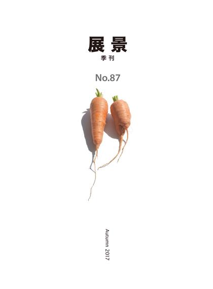 87号表紙ニンジン