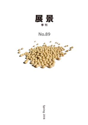 展景89号(2018年春号)表紙/大豆