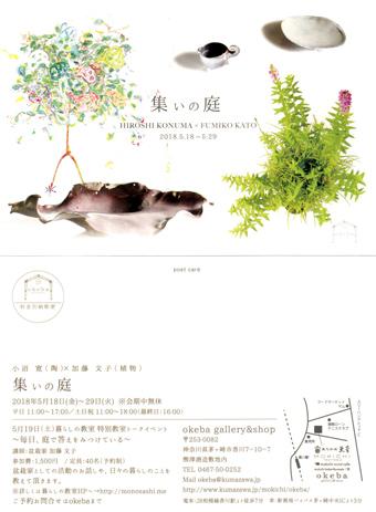 小沼寛(陶)× 加藤文子(植物) 集いの庭