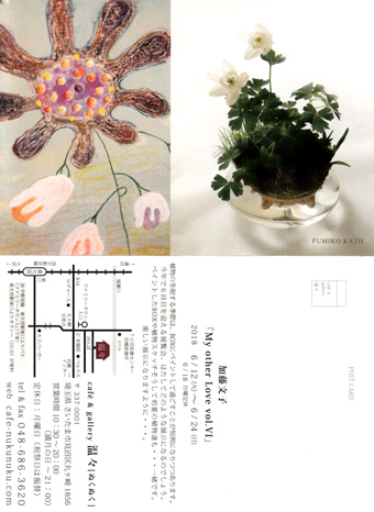 加藤文子展 My other Love vol.VI