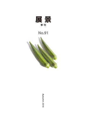展景91号(2018年秋号)表紙/オクラ