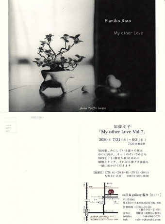 加藤文子「My other Love Vol.7」