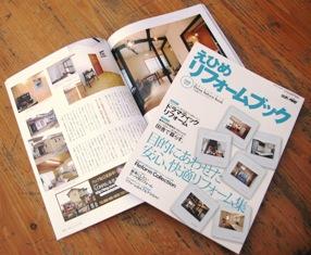 えひめリフォームブック2008