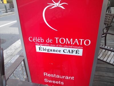 代官山 セレブでトマト