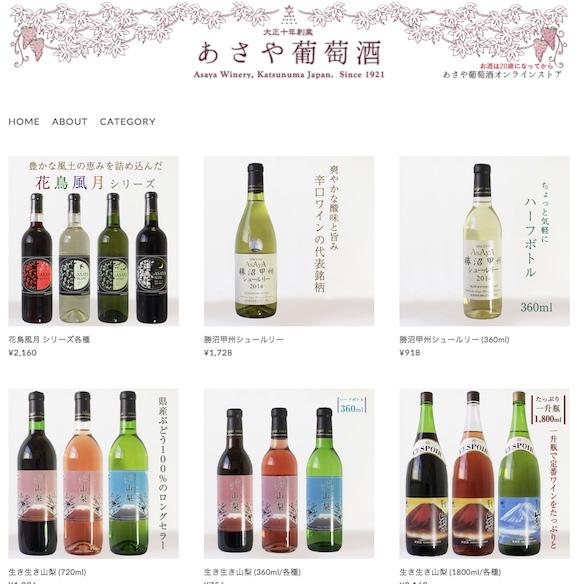 国産ワインの通販 麻屋葡萄酒