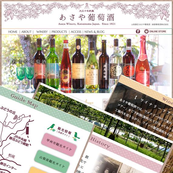 麻屋葡萄酒ホームページ