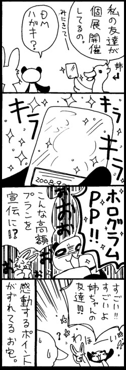 お宅ライフ・4