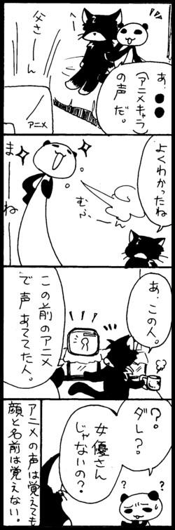 お宅ライフ・7