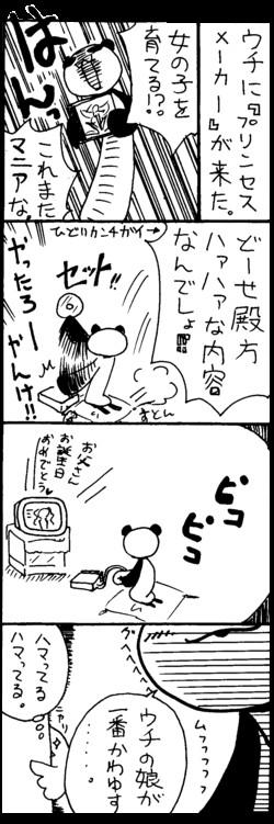 お宅ライフ・8