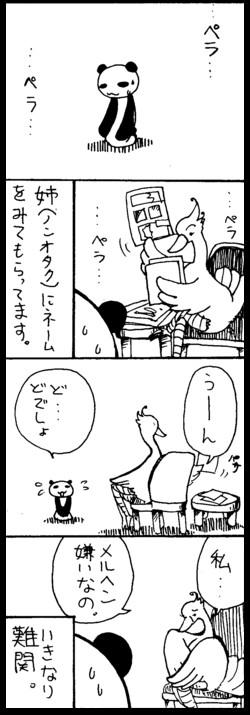 お宅ライフ・11