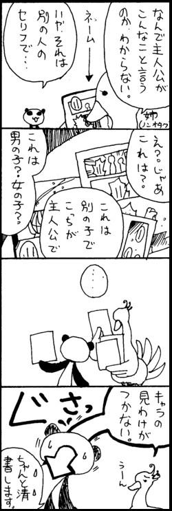 お宅ライフ・12