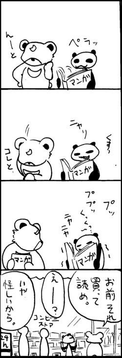 お宅ライフ・5