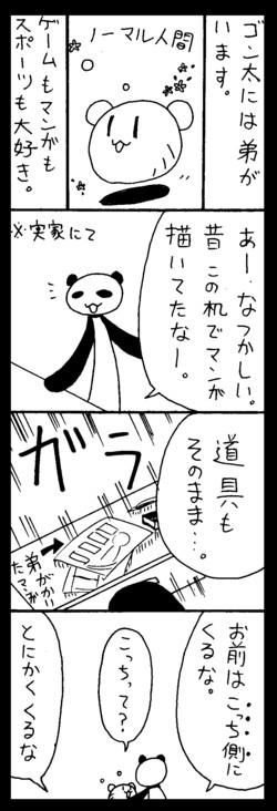 お宅ライフ・22