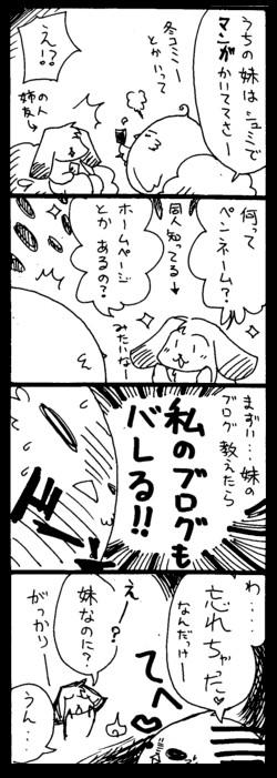 お宅ライフ・27