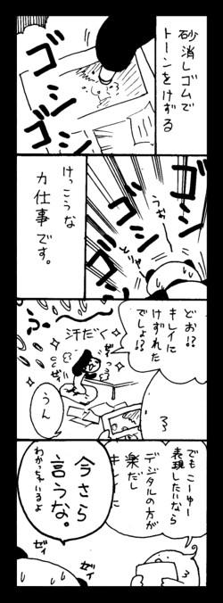 お宅ライフ・57