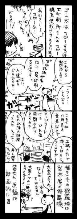 お宅ライフ・68