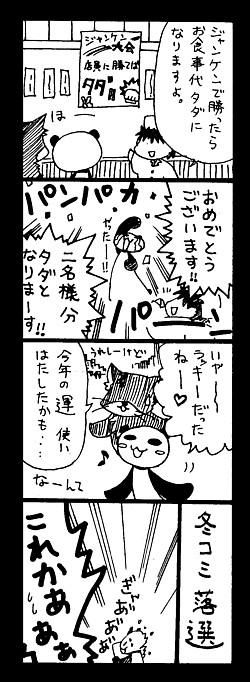 お宅ライフ・71