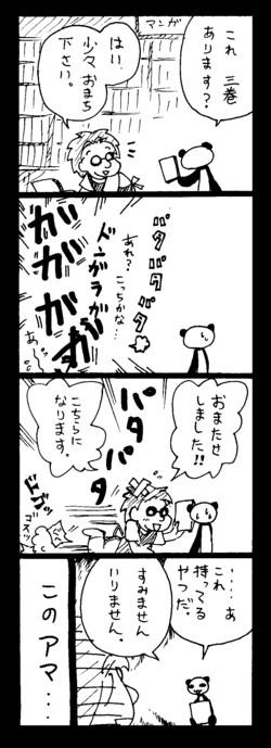 お宅ライフ・93
