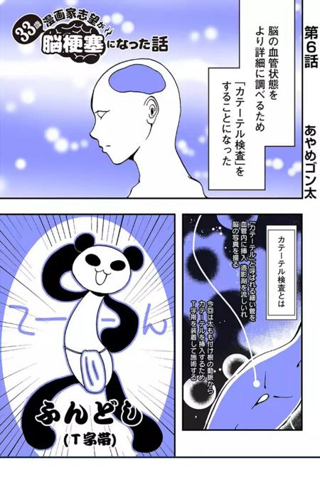33歳_6話