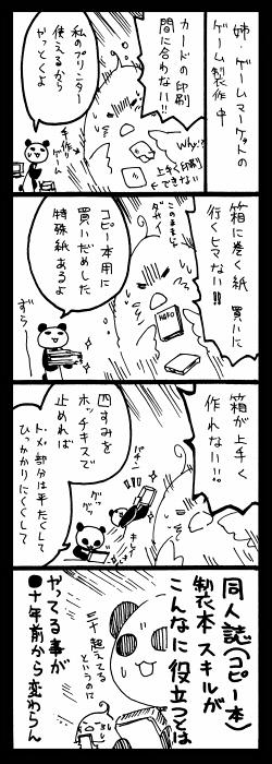お宅ライフ・197